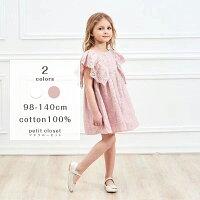 子供ドレスキッズドレス子どもドレス女の子ワンピース春夏秋冬ホワイトピンク98cm104cm110cm116cm128cm140cmコットン100%