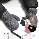 【送料無料 人気】子供 子ども キッズ手袋 かわいい シンプル おしゃれ キッズ 女の子 男の子 雪遊び 白 黒 チョコグ…