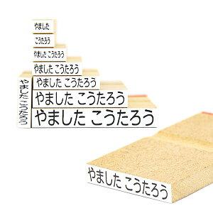 お名前スタンプ マイティー 文字スタンプ8本追加セット