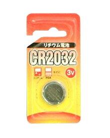 【ポスト投函便専用商品】マンガンリチウム電池 CR2032【使用推奨期限2021年8月】
