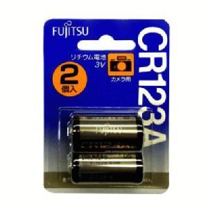 【ポスト投函便専用商品・送料無料】富士通 FDK リチウム電池 CR123AC(2B) 2本パック