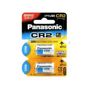 【ポスト投函便専用商品・送料無料】Panasonic パナソニック リチウム電池 CR2 (2本パック) CR2W-2P