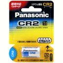 【ポスト投函便専用商品・送料無料】Panasonic パナソニック リチウム電池 CR2W(CR2-W)