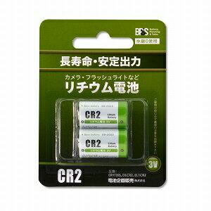 【ポスト投函便専用商品・送料無料】BPS 電池企画販売 カメラ用リチウム電池 CR2-2P