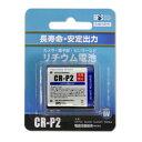 【ポスト投函便専用商品・送料無料】BPS 電池企画販売 リチウム電池 CR-P2
