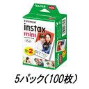 【ポスト投函・ネコポス・あす楽】FUJIFILM チェキ用フィルム 2本パック instax mini 2PK(20枚)x5個(100枚)