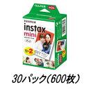 【あす楽対応・送料無料】FUJIFILM チェキ用フィルム 2本パック instax mini 2PK(20枚)x30個(600枚)