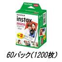 【あす楽対応・送料無料】FUJIFILM チェキ用フィルム 2本パック instax mini 2PK(20枚)x60個(1200枚)