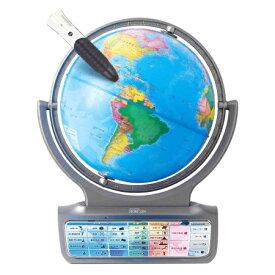 【単4電池10本サービス】ドウシシャ しゃべる地球儀 パーフェクトグローブ HORIZON ホライズン PG-HR14【入学・卒業のお祝いに】
