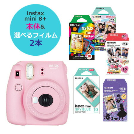 富士フィルム instax mini 8+ チェキカメラ1台+フィルム20枚が選べる