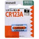 マクセル リチウム電池CR123A.1BP×100個セット
