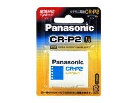 Panasonic パナソニック リチウム電池CR-P2W×10個セット