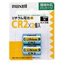 マクセル リチウム電池 CR22本パック CR2.2BP