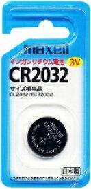【ポスト投函便 送料無料発送専用】maxell マクセル マンガンリチウム電池 CR2032 1BS