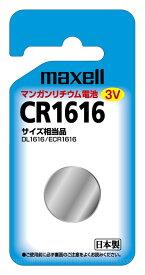 【ポスト投函便 送料無料発送専用】マクセル マンガンリチウム電池 CR1616 1BS
