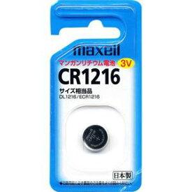 【ポスト投函便 送料無料発送専用】マクセル マンガンリチウム電池 CR1216 1BS