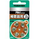 東芝 空気電池 補聴器用 1.4V・6個入り PR41V 6P