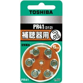 【ポスト投函便 送料無料発送専用】TOSHIBA(東芝) 空気電池 補聴器用 1.4V・6個入り PR41V 6P
