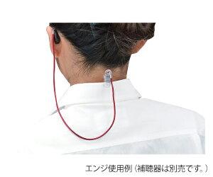 名古屋眼鏡 補聴器落下防止ストラップエンジ 34cm 4990097071853