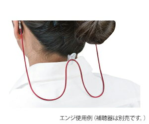 名古屋眼鏡 補聴器落下防止ストラップエンジ 60cm 4990097071877