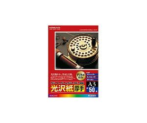 カラーレーザー&カラーコピー用紙 光沢紙・厚手50枚入A3 LBP−FG1330 4901480596563
