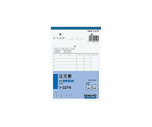 NC複写簿 B6 注文書ウ−327N 4901480021492