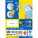 maxell M88939V-20A 宛名・表示ラベル カラーレーザー対応普通紙 A4 10面 20枚【お取り寄せ】