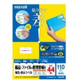 マクセル 宛名表示ラベル カラーレーザー・IJ対応普通紙 A4 44面 110枚 maxell M88388V-110A