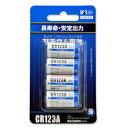 BPS 電池企画販売 リチウム電池 CR123A 4本パック CR123A-4P
