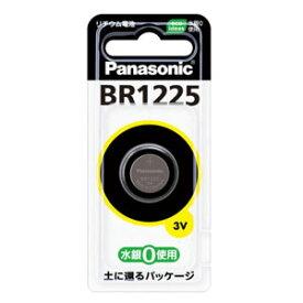 【ポスト投函便 送料無料発送専用】Panasonic パナソニック コイン形リチウム電池 BR1225 BR1225P