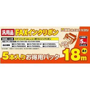 ミヨシ 汎用FAXインクリボン パナソニック KX-FAN190対応 5本入り MCO FXS18PB-5