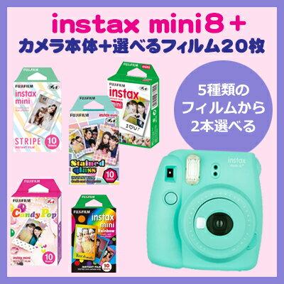 【1000円キャッシュバック対象品】富士フィルム instax mini 8+ チェキカメラ1台+フィルム20枚が選べる