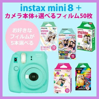 【1000円キャッシュバック対象品】富士フィルム instax mini 8+ プラス チェキカメラ1台+フィルム50枚が選べる