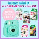 【期間限定!1000円キャッシュバック中】富士フィルム instax mini 8+ プラス チェキカメラ1台+フィルム50枚が選べる…