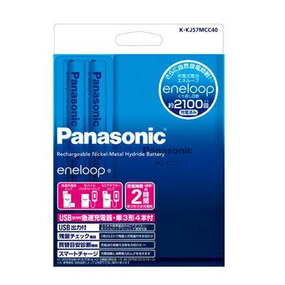 panasonic パナソニック 単3形 エネループ 4本付USB出力付急速充電器セット K-KJ57MCC40