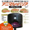 【送料無料!】インテリムジャパン アニマルバリア ブラックミニ IJ-ANB-04-BK 1個入り