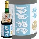 明利酒類 明利 梅香 百年梅酒 すっぱい完熟にごり 720ml