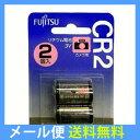 【メール便専用商品・送料無料】富士通 FDK リチウム電池 CR2C(2B) 2本パック