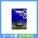 【メール便専用商品・送料無料】富士通 FDK リチウム電池 CR2C(B)