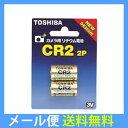 【メール便専用商品・送料無料】TOSHIBA 東芝 リチウム電池 CR22本パック CR2G 2P