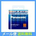 【メール便専用商品・送料無料】Panasonic パナソニック エネループ eneloop 単3形 4本パック(スタンダードモデル) BK-3MCC/4