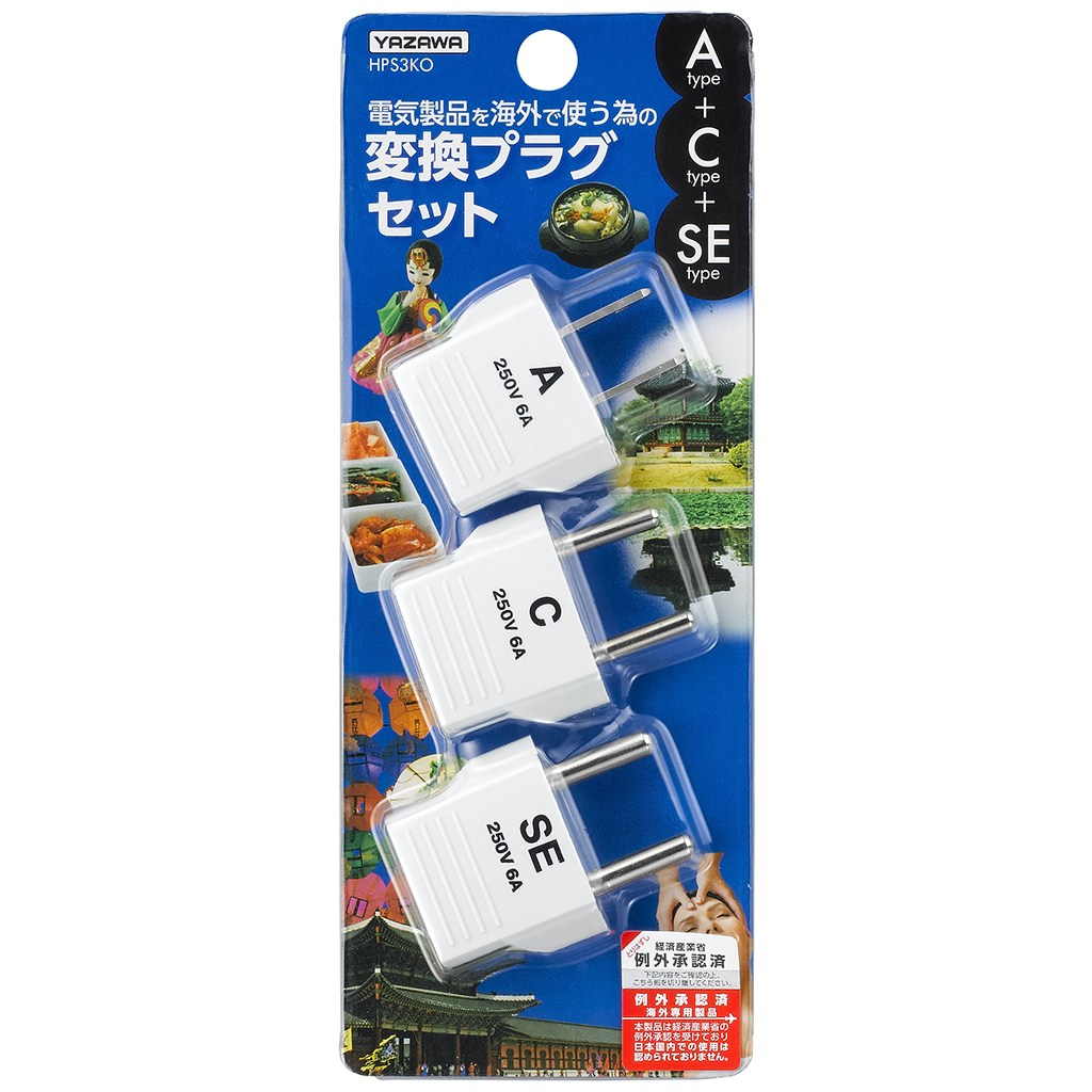 【メール便専用商品・送料無料】YAZAWA ヤザワ 海外用電源プラグ韓国用セット HPS3KO (A&C&SEセット)