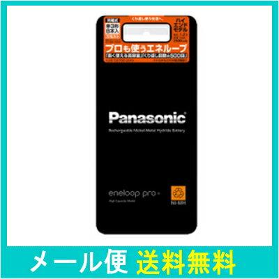 【ポスト投函便専用・送料無料】パナソニックエネループプロ 単3形 8本パック(ハイエンドモデル) BK-3HCD/8