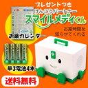 けんこうパートナー スマイルメディくん お薬カレンダー・電池付き!(かしこい薬箱)【おはよう日本 まちかど情報室 で紹介されました】【ラッピング承ります!】