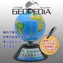 DOSHISHA ドウシシャ しゃべる地球儀 パーフェクトグローブ ジオペディア GEOPEDIA PG-GP17【ラッピング不可】