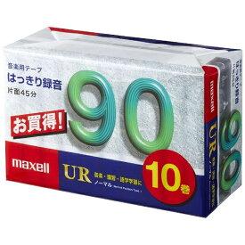 マクセル オーディオカセットテープ 90分 10巻パック maxell UR-90M 10P
