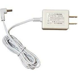 リーベックス REVEX 受信機用 ACアダプター X0505