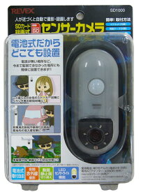 REVEX リーベックス SDカード録画式 センサーカメラ SD1000 電池式 人感センサーで感知録画