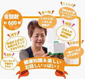 けんこうパートナースマイルメディくんお薬カレンダー・電池付き!(かしこい薬箱)【おはよう日本まちかど情報室で紹介されました】【ラッピング承ります!】