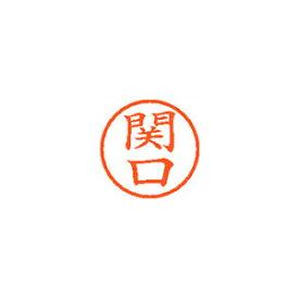 シヤチハタ ネーム6既製1344関口 XL-6 1344 セキグチ【4974052450426】
